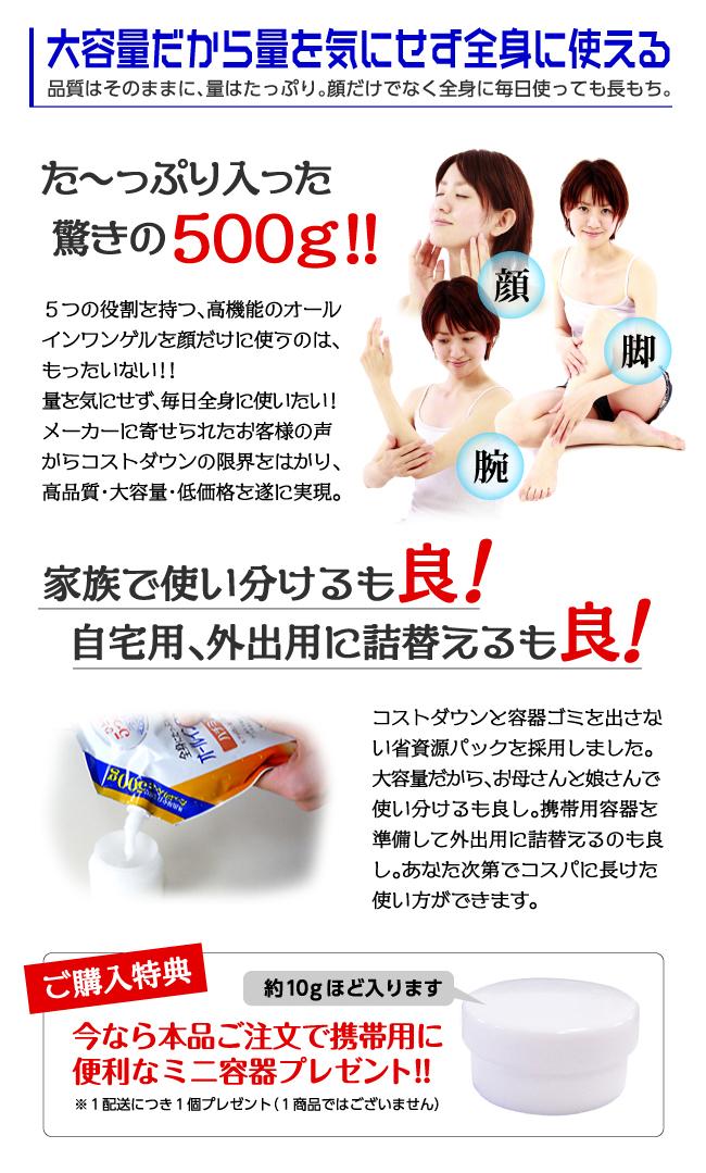 Body Moisture Gel_03