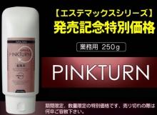 Pink Turn美容院級別嫰紅素