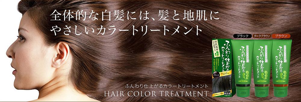 天然昆布染髮焗油