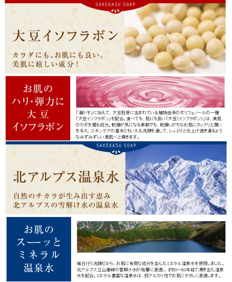 北海道溫泉水配酒渣洗顏乳