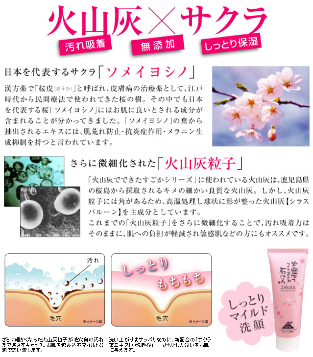櫻花火山灰洗面膏