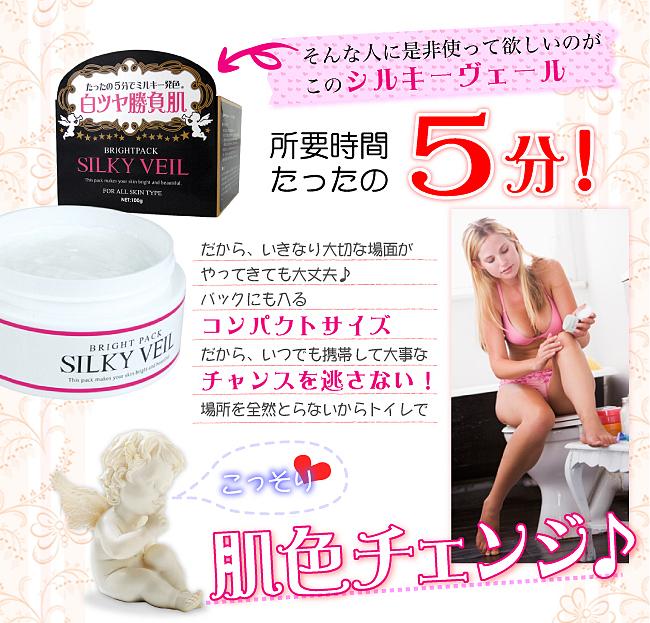 日本銷量第一位Silky Veil美白體膜