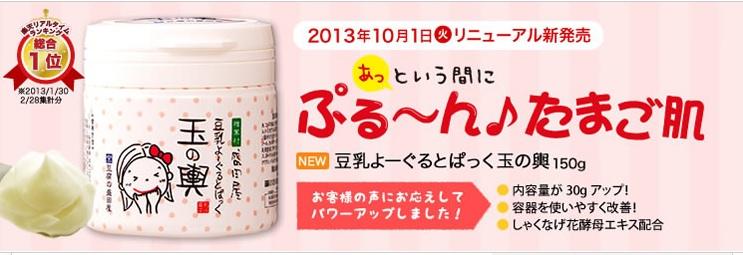日本豆腐面膜