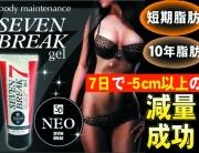 新版 SEVEN BREAK NEO 7天奇妙 瘦身霜
