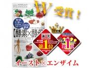酵素×酵母健康減肥丸